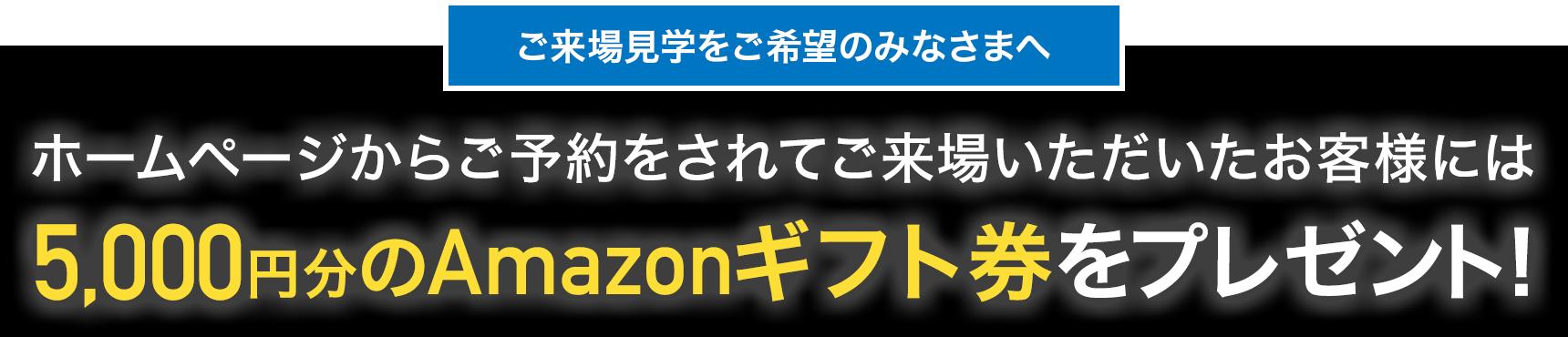 ホームページからご予約をされてご来場いただいたお客様には1,000円分のクオ・カードをプレゼント!